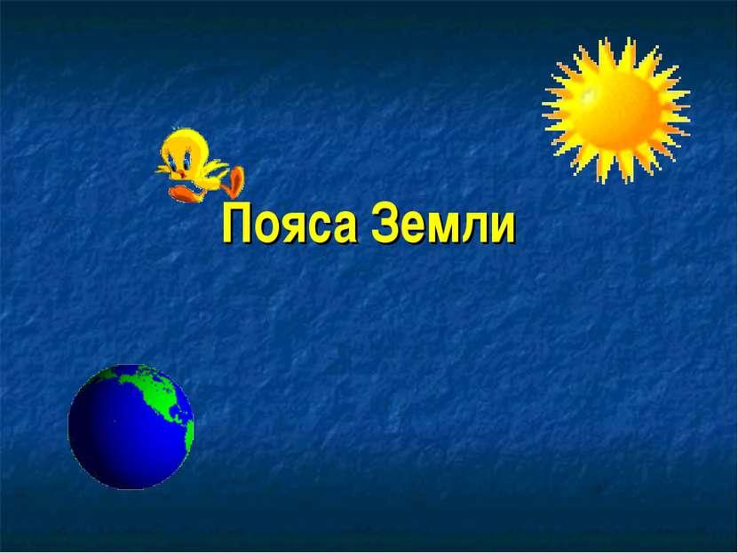 Пояса Земли