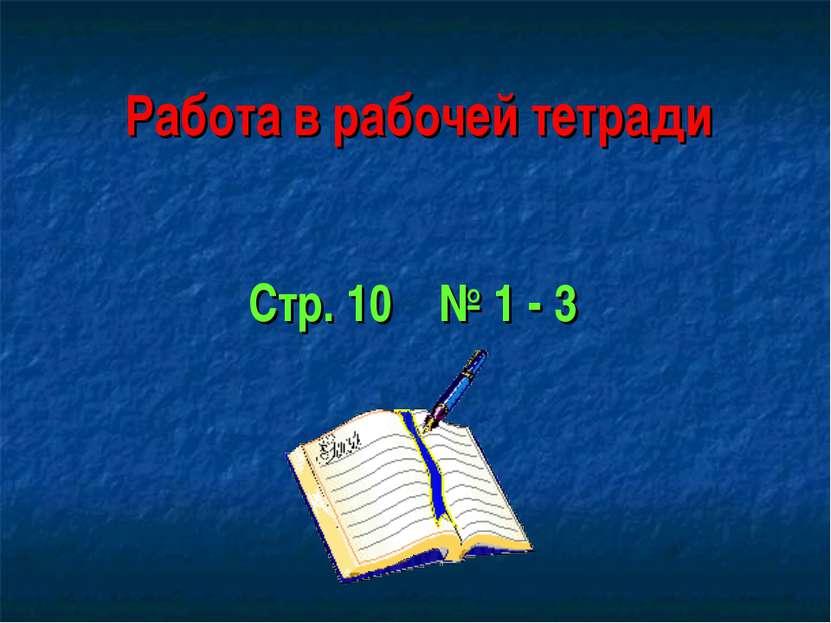Работа в рабочей тетради Стр. 10 № 1 - 3