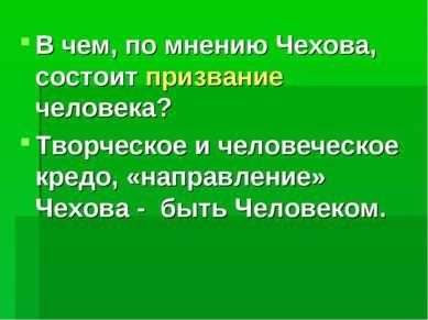 В чем, по мнению Чехова, состоит призвание человека? Творческое и человеческо...