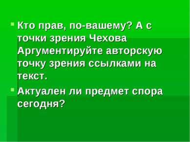 Кто прав, по-вашему? А с точки зрения Чехова Аргументируйте авторскую точку з...