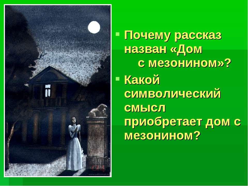 Почему рассказ назван «Дом с мезонином»? Какой символический смысл приобретае...