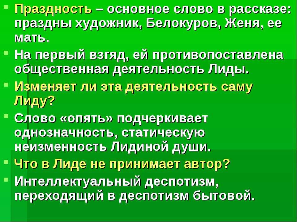 Праздность – основное слово в рассказе: праздны художник, Белокуров, Женя, ее...