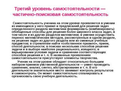 Третий уровень самостоятельности — частично-поисковая самостоятельность Самос...