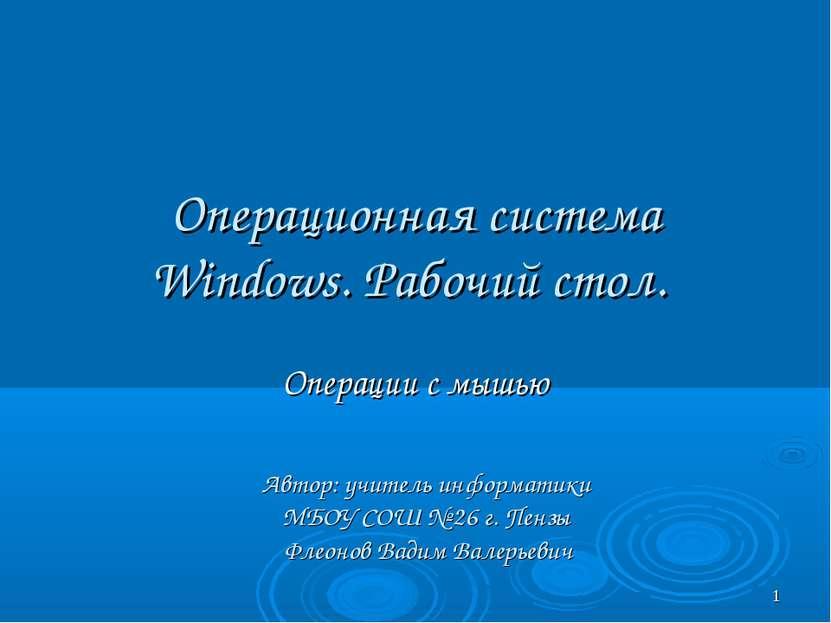 Операционная система Windows. Рабочий стол. Операции с мышью Автор: учитель и...