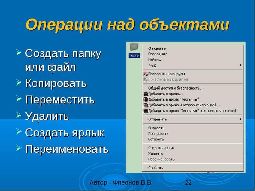 Операции над объектами Создать папку или файл Копировать Переместить Удалить ...