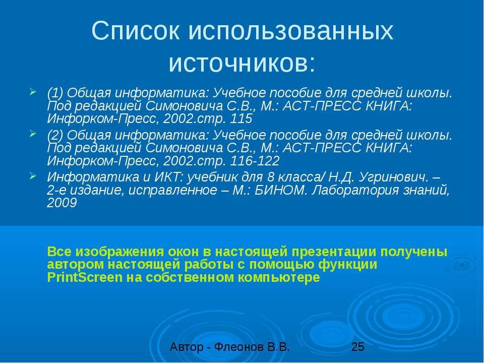 Список использованных источников: (1) Общая информатика: Учебное пособие для ...