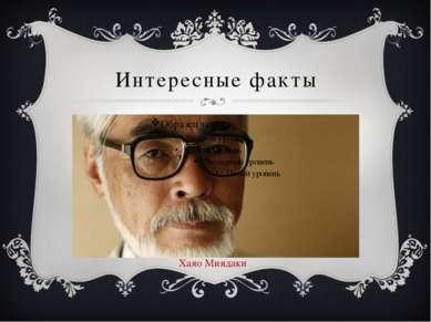 Интересные факты Хаяо Миядаки