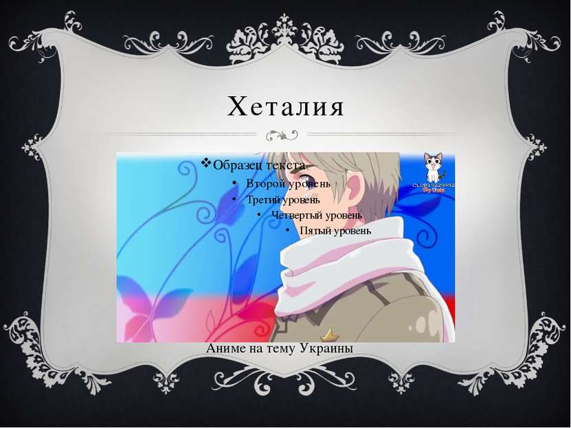 Хеталия Аниме на тему Украины