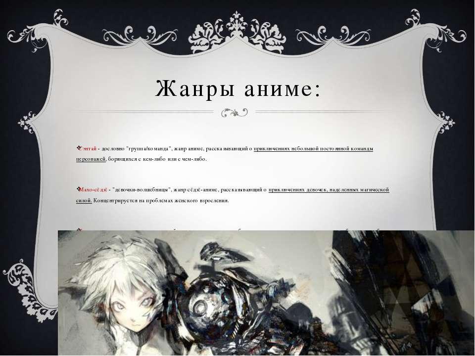 """Жанры аниме: Сэнтай - дословно """"группа/команда"""", жанр аниме, рассказывающий о..."""
