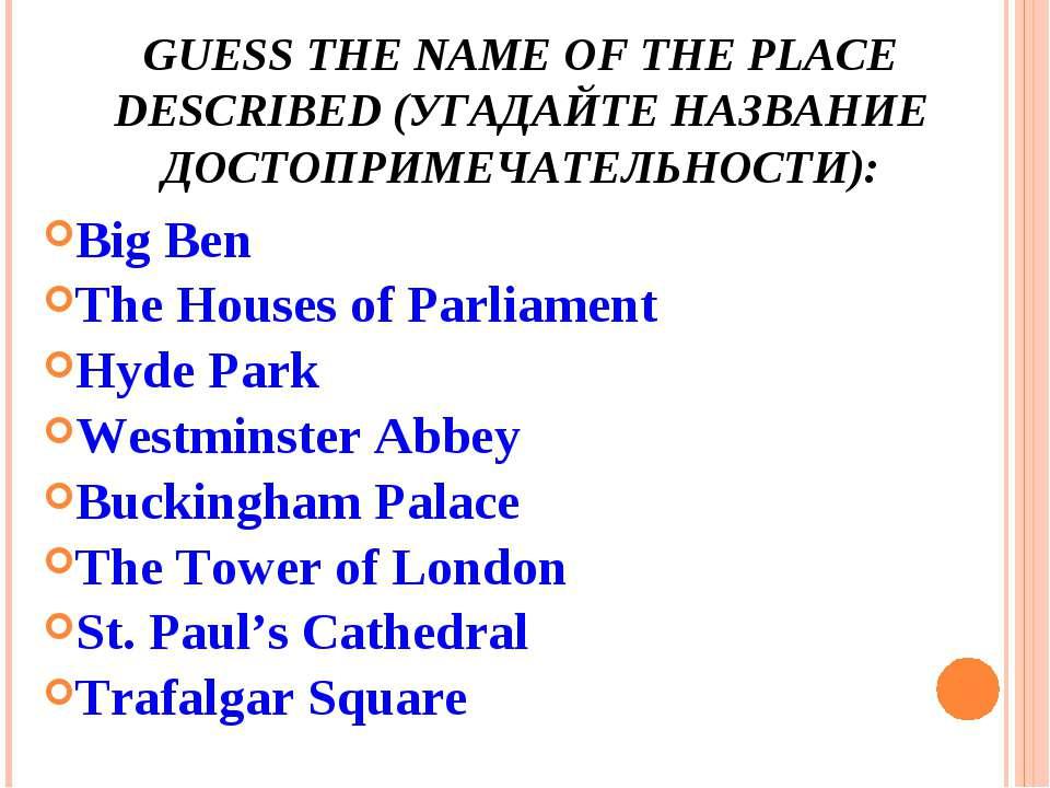 GUESS THE NAME OF THE PLACE DESCRIBED (УГАДАЙТЕ НАЗВАНИЕ ДОСТОПРИМЕЧАТЕЛЬНОСТ...