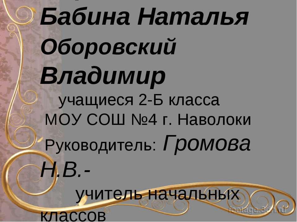 Морозова Юлия Бабина Наталья Оборовский Владимир учащиеся 2-Б класса МОУ СОШ ...