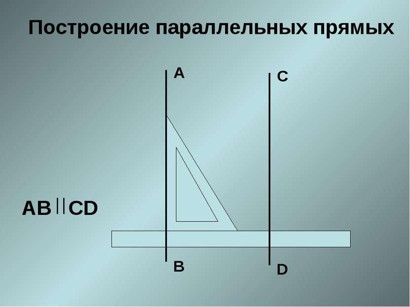 А В С D Построение параллельных прямых