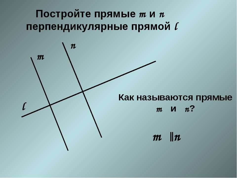 Постройте прямые т и п перпендикулярные прямой l l m n Как называются прямые ...