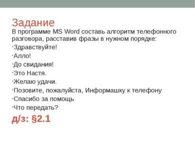 Задание В программе MS Word составь алгоритм телефонного разговора, расставив...