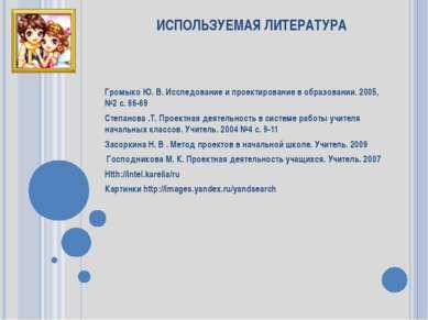 ИСПОЛЬЗУЕМАЯ ЛИТЕРАТУРА Громыко Ю. В. Исследование и проектирование в образов...