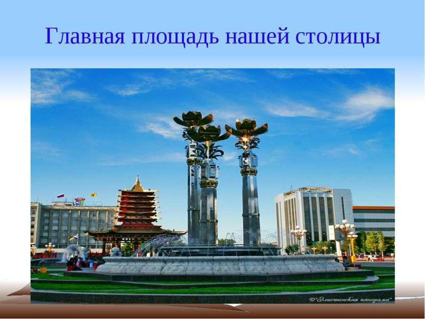 Главная площадь нашей столицы