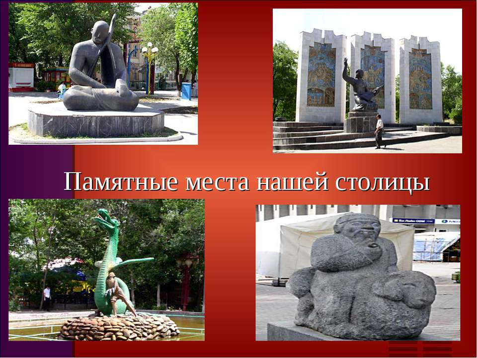 Памятные места нашей столицы