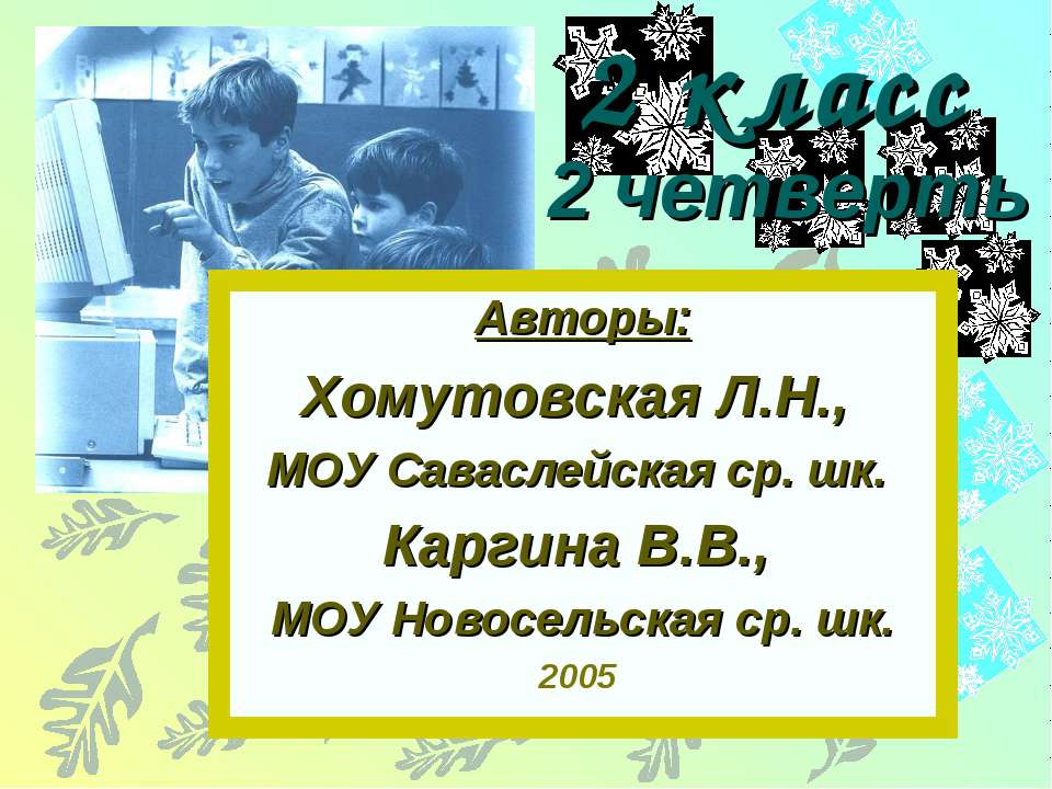 2 класс 2 четверть Авторы: Хомутовская Л.Н., МОУ Саваслейская ср. шк. Каргина...