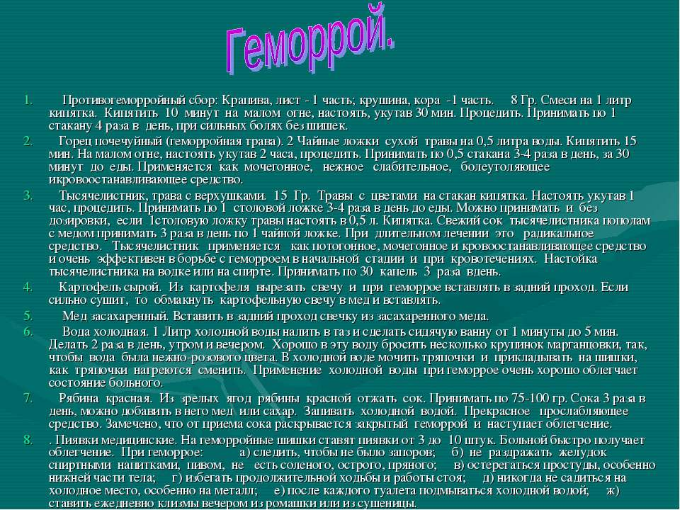 Противогеморройный сбор: Крапива, лист - 1 часть; крушина, кора -1 часть. 8 Г...