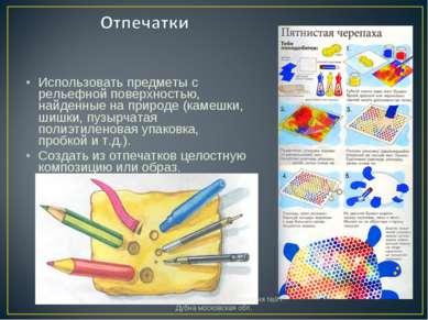 Использовать предметы с рельефной поверхностью, найденные на природе (камешки...