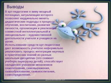 Шишлянникова Е.В. МБОУ гимназия №8 г. Дубна московская обл. В арт-педагогике ...
