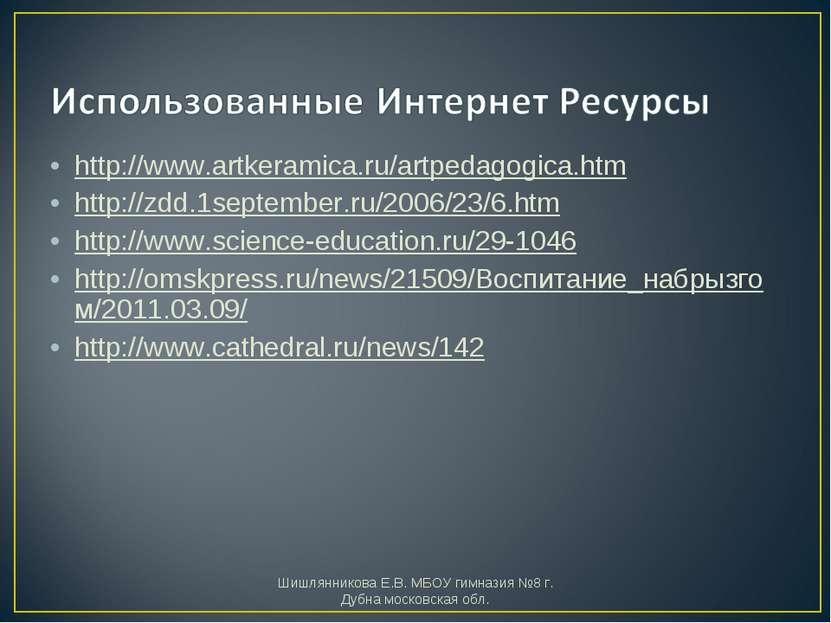 http://www.artkeramica.ru/artpedagogica.htm http://zdd.1september.ru/2006/23/...