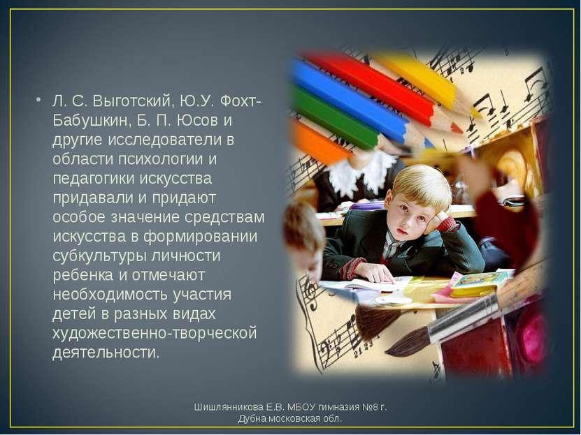 Л. С. Выготский, Ю.У. Фохт-Бабушкин, Б. П. Юсов и другие исследователи в обла...