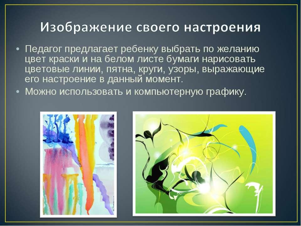 Педагог предлагает ребенку выбрать по желанию цвет краски и на белом листе бу...
