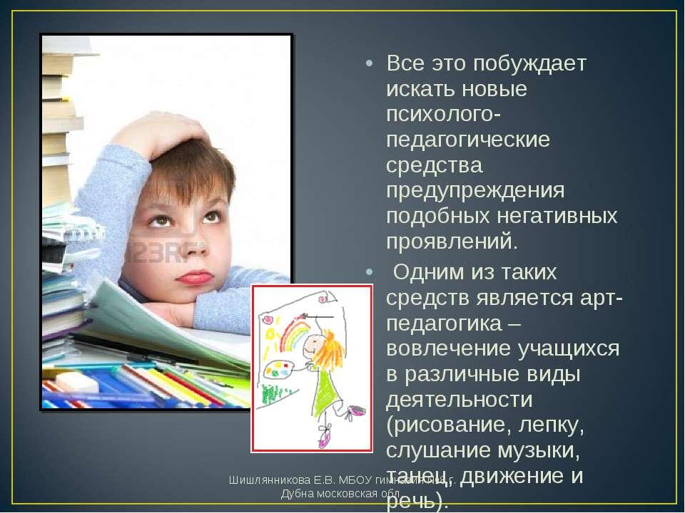 Все это побуждает искать новые психолого-педагогические средства предупрежден...