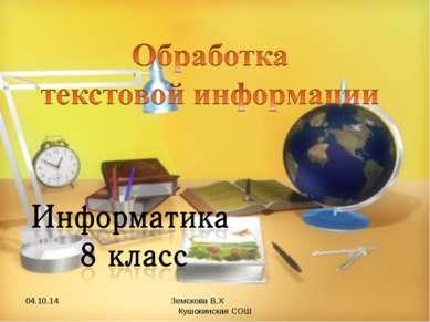 * Земскова В.Х Кушокинская СОШ Земскова В.Х Кушокинская СОШ