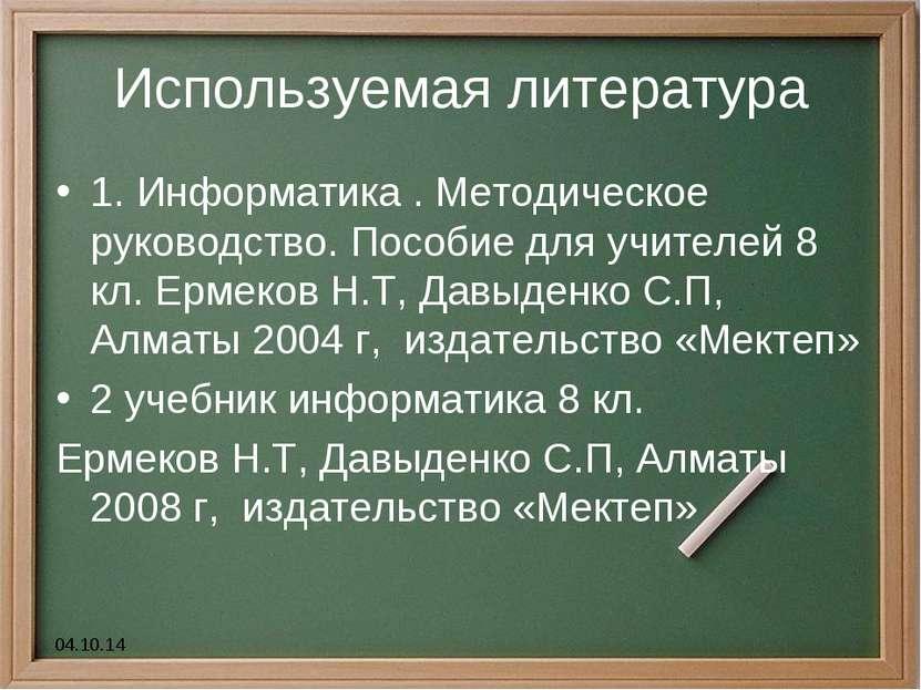 * Используемая литература 1. Информатика . Методическое руководство. Пособие ...