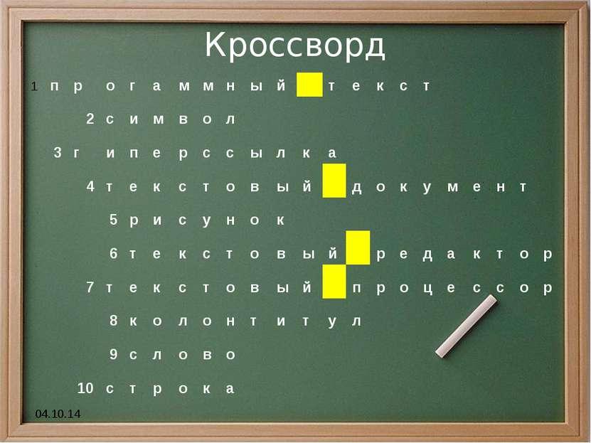 * Кроссворд 1 п р о г а м м н ы й  т е к с т 2 с и м в о л 3 г и п е р с с ы...