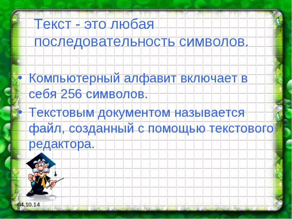 * Текст - это любая последовательность символов. Компьютерный алфавит включае...