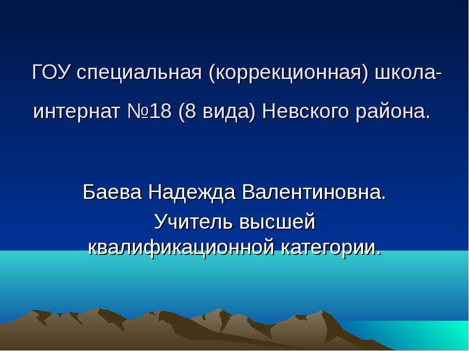 ГОУ специальная (коррекционная) школа-интернат №18 (8 вида) Невского района. ...