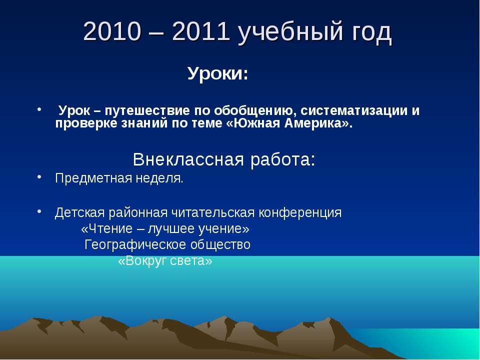 2010 – 2011 учебный год Уроки: Урок – путешествие по обобщению, систематизаци...