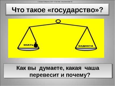 Как вы думаете, какая чаша перевесит и почему? г.Усолье-Сибирское, МОУ «СОШ №...