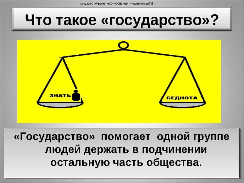 «Государство» помогает одной группе людей держать в подчинении остальную част...