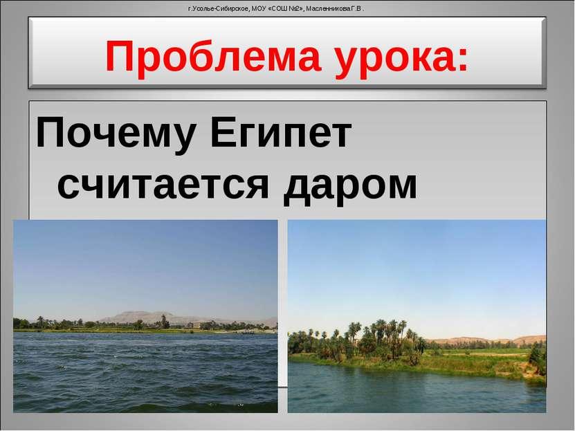 Почему Египет считается даром Нила? г.Усолье-Сибирское, МОУ «СОШ №2», Масленн...