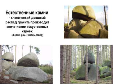 Естественные камни - класический дощатый распад гранита производит впечатлени...