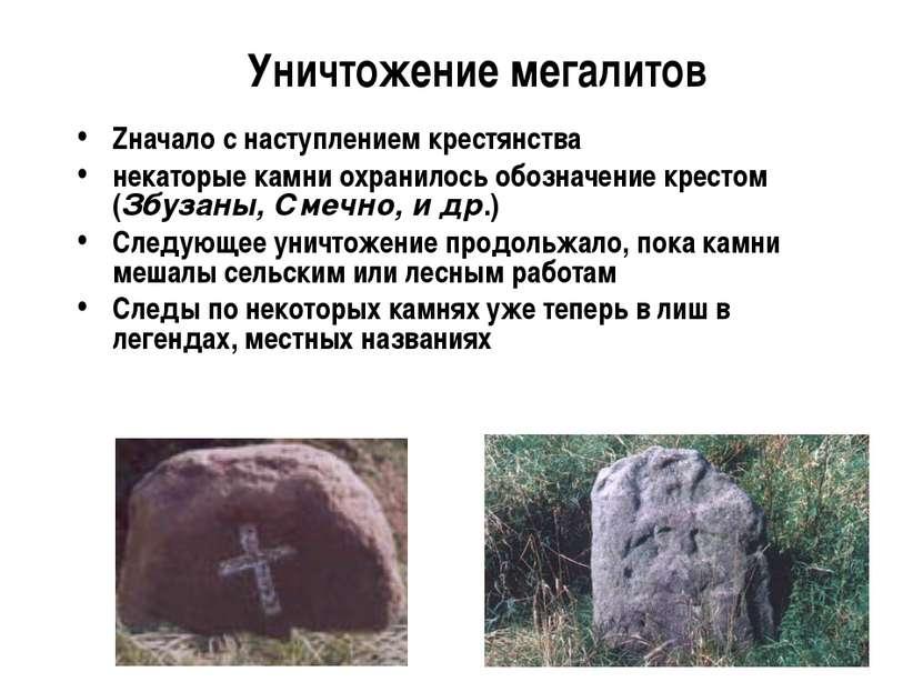 Уничтожение мегалитов Zначало с наступлением крестянства некаторые камни охра...