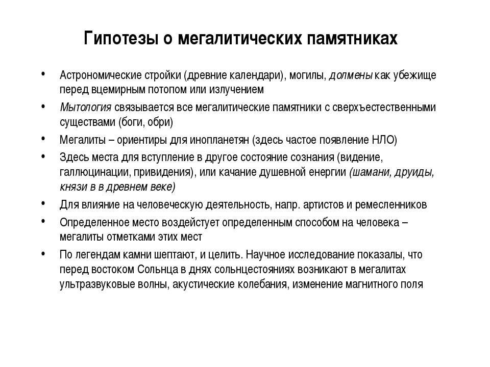 Гипотезы о мегалитических памятниках Астрономические стройки (древние календа...