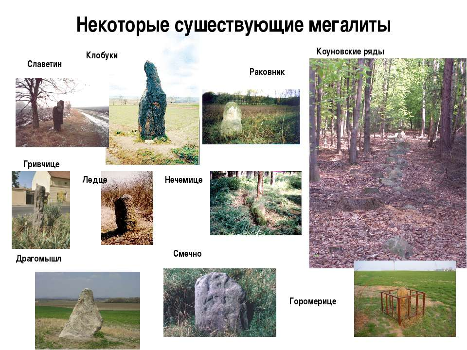 Некоторые сушествующие мегалиты Коуновские ряды Драгомышл Горомерице Смечно Г...