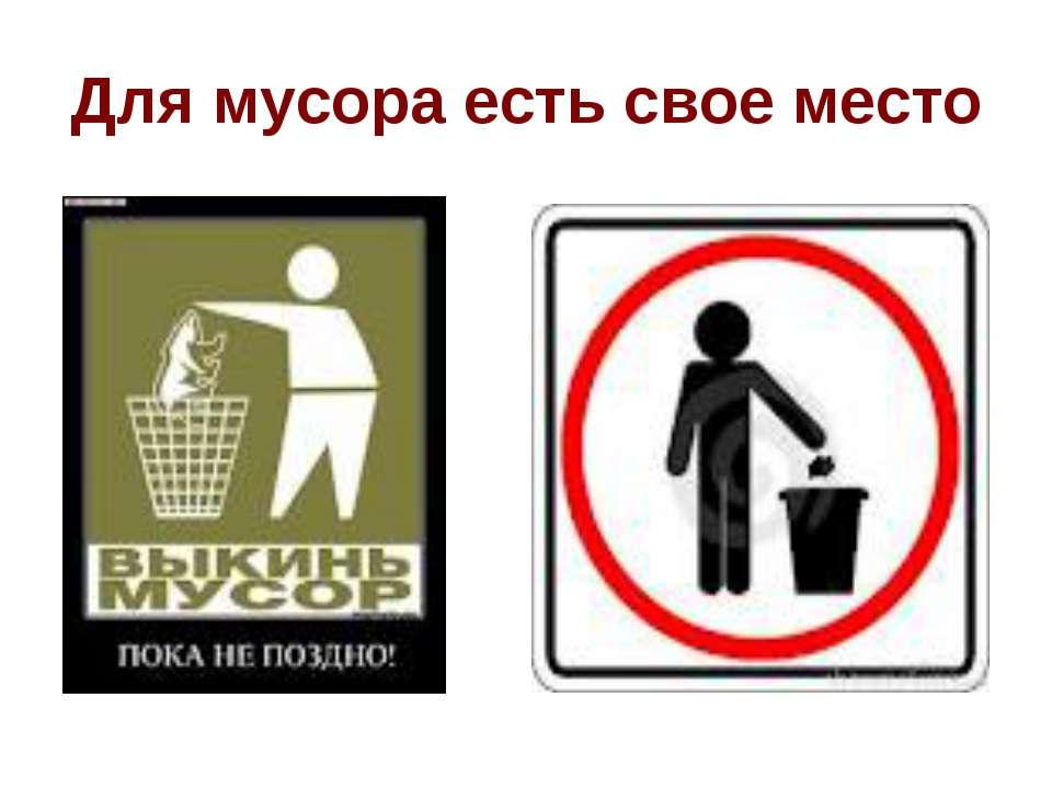 Для мусора есть свое место