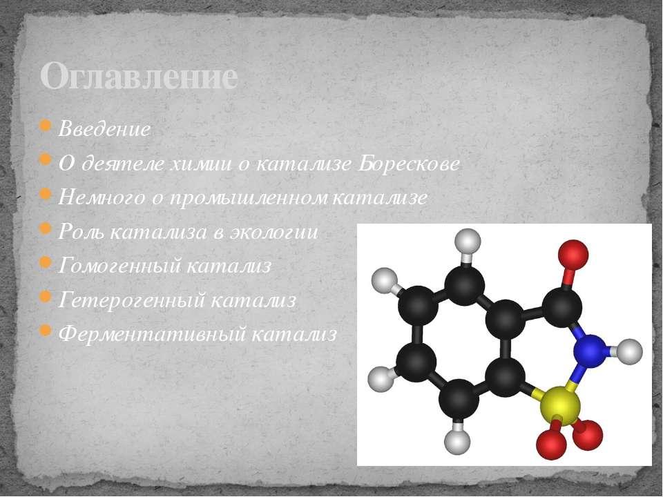 Введение О деятеле химии о катализе Борескове Немного о промышленном катализе...