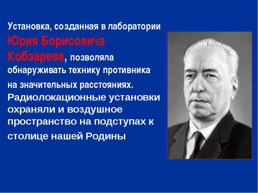 Установка, созданная в лаборатории Юрия Борисовича Кобзарева, позволяла обнар...