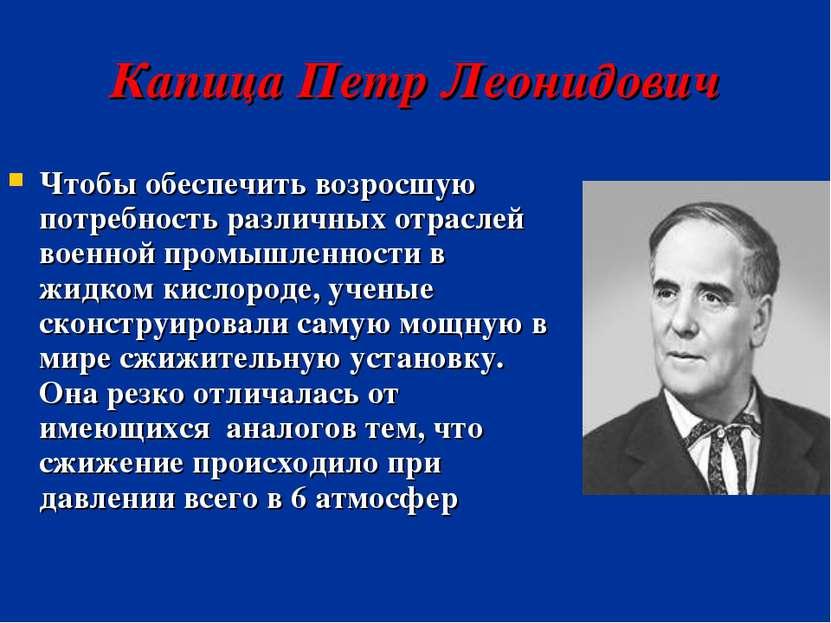 Капица Петр Леонидович Чтобы обеспечить возросшую потребность различных отрас...