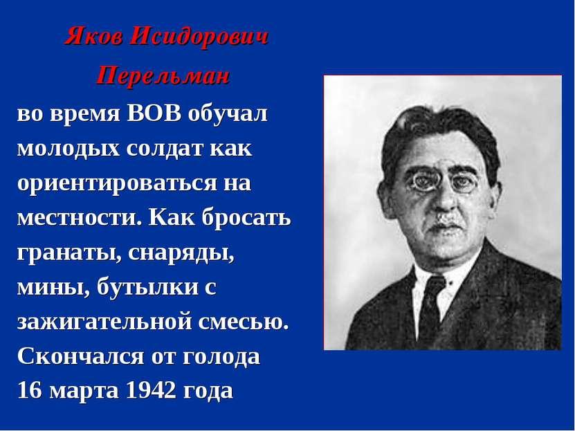 Яков Исидорович Перельман во время ВОВ обучал молодых солдат как ориентироват...
