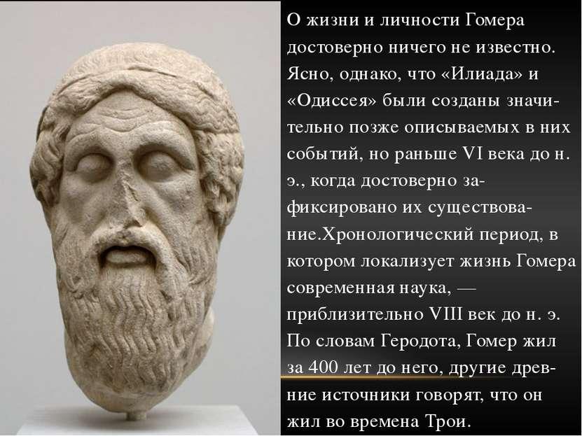 О жизни и личности Гомера достоверно ничего не известно. Ясно, однако, что «И...