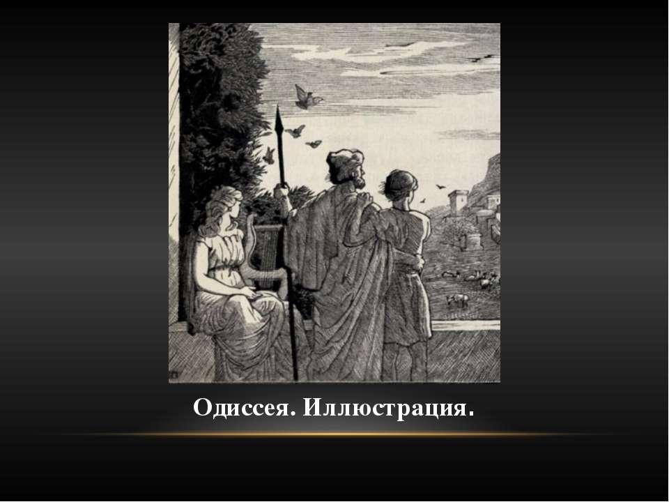 Одиссея. Иллюстрация.