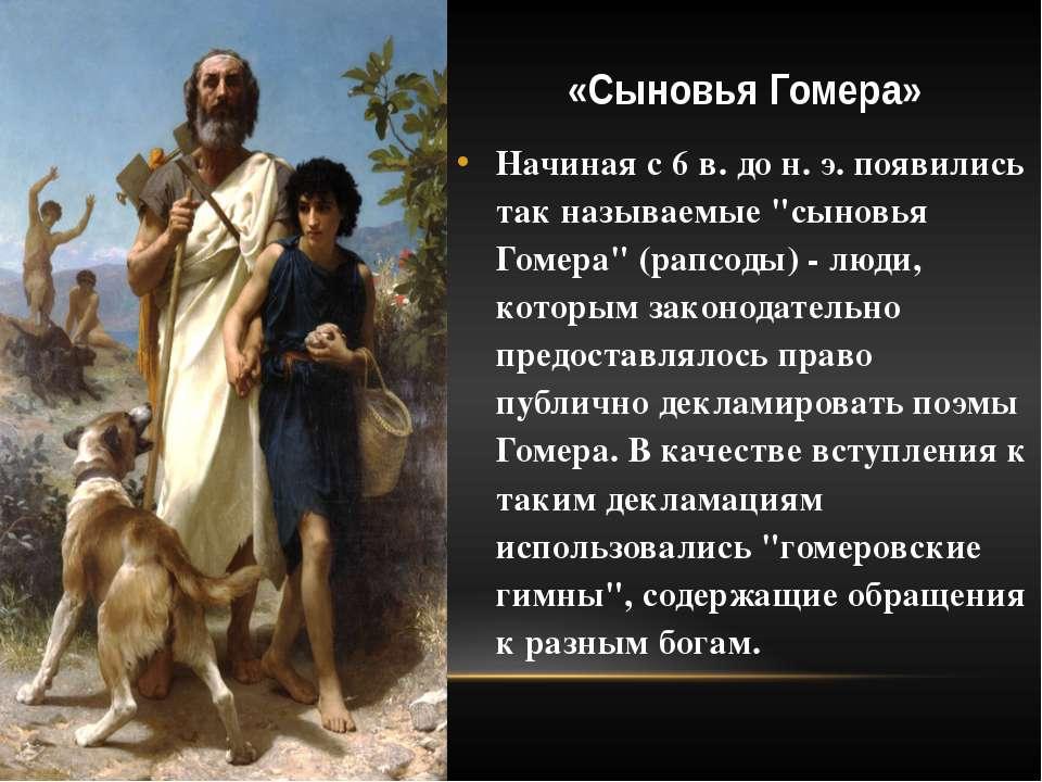 """«Сыновья Гомера» Начиная с 6 в. до н. э. появились так называемые """"сыновья Го..."""